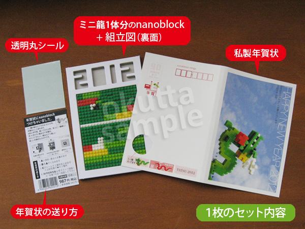室町スピード印刷 nanaoブロック年賀状