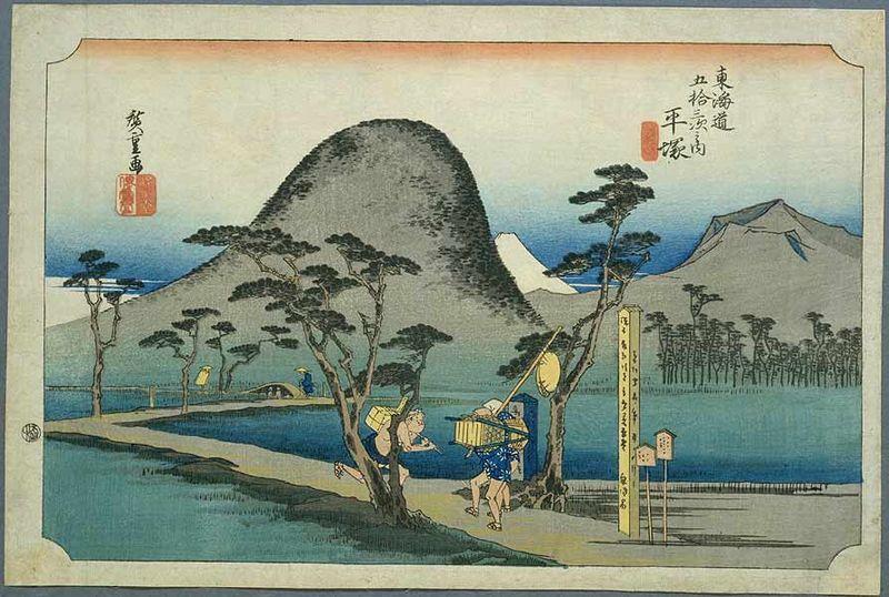 東海道五十三次 平塚