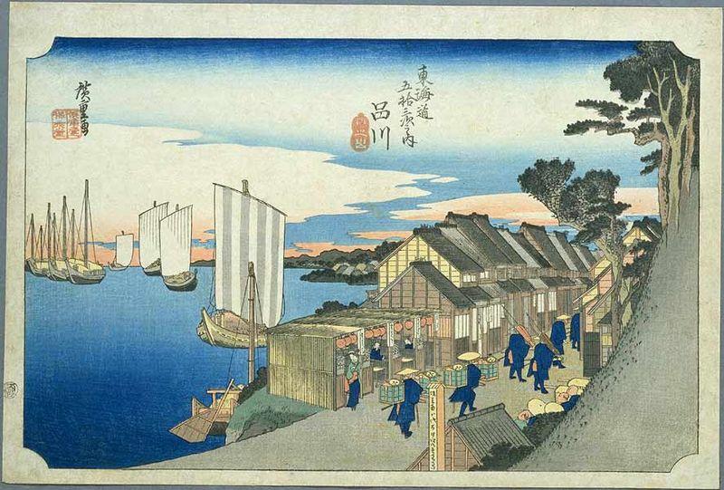 東海道五十三次 品川