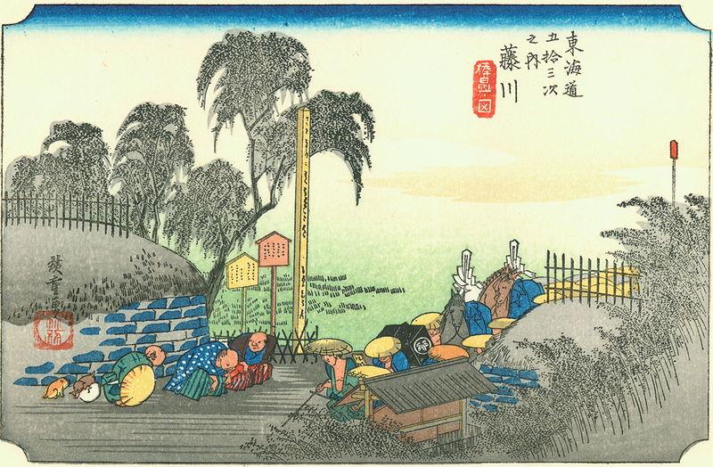 東海道五十三次 藤川