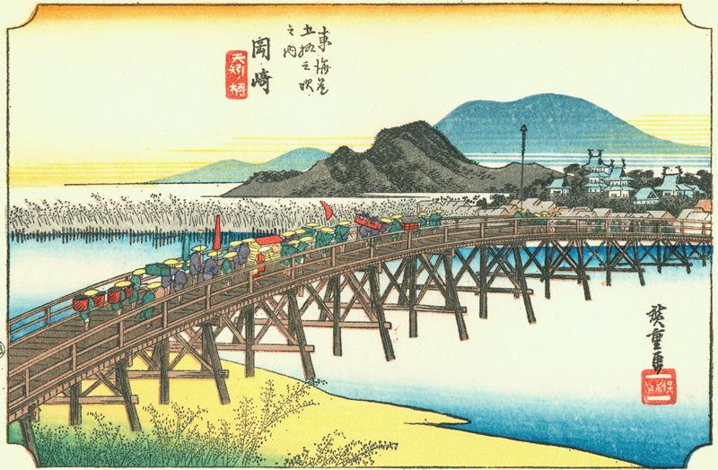 東海道五十三次 岡崎