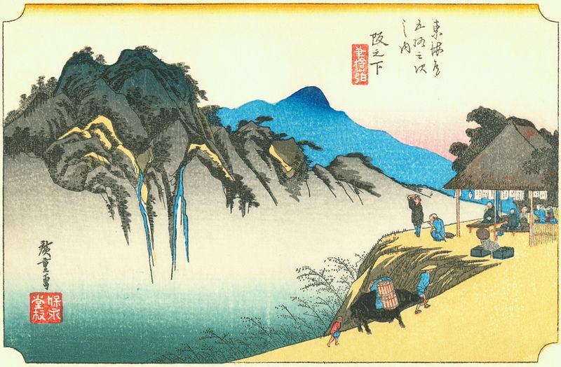 東海道五十三次 坂之下