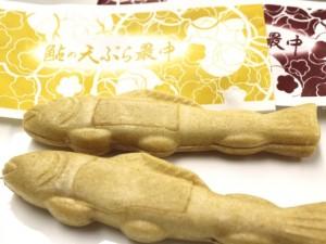 梅花亭  鮎の天ぷら最中