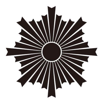 旭光紋 SUN