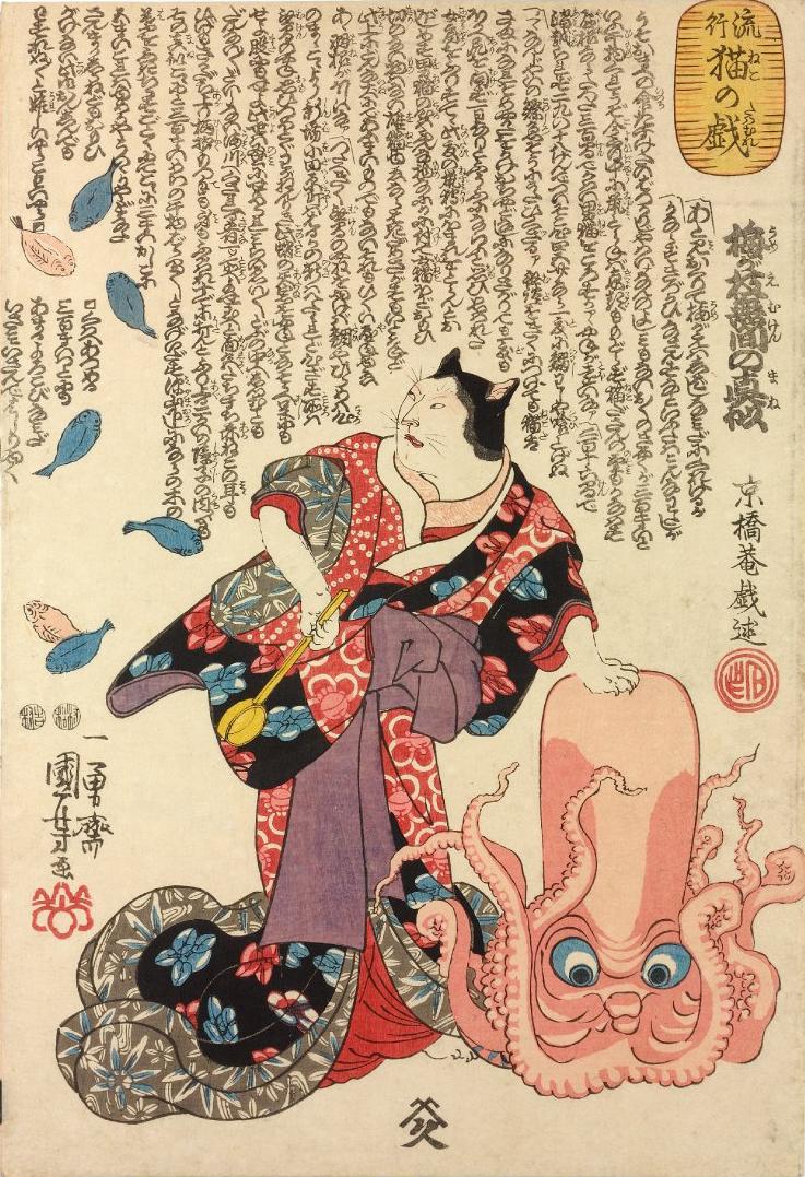 流行猫の戯れ 梅が枝無間の真似  歌川国芳
